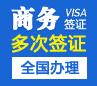 斯里兰卡电子商务签证[全国办理]