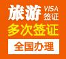 斯里兰卡电子旅游签证[全国办理]