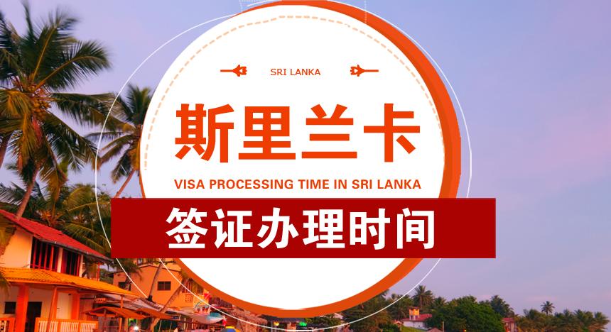斯里兰卡签证办理时间