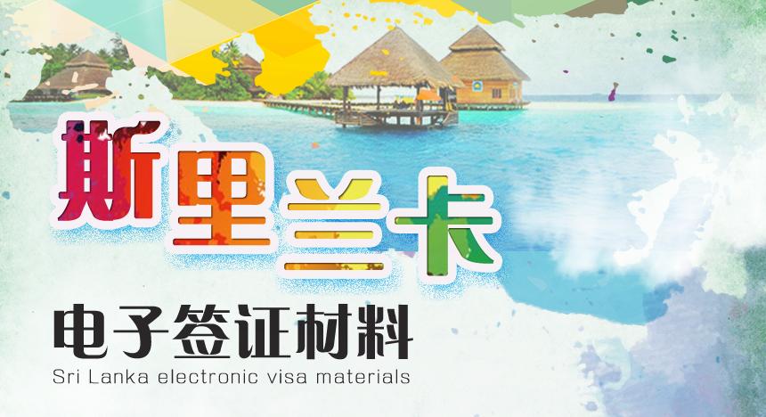 斯里兰卡旅游电子签证所需材料
