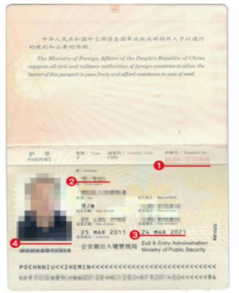 斯里兰卡签证材料护照模板