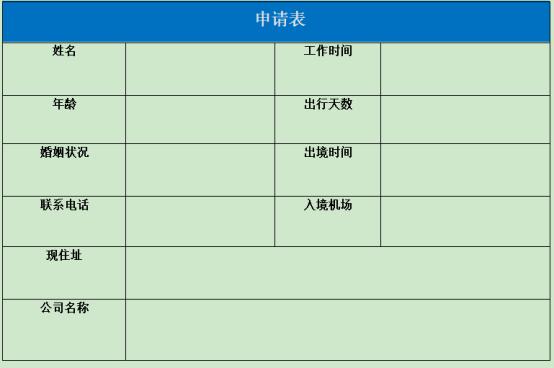 斯里兰卡签证材料商务申请表模板
