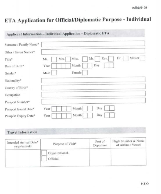 斯里兰卡签证ETA申请表模板