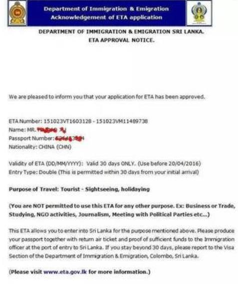 斯里兰卡电子签证页样图