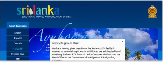 登陆斯里兰卡签证官网