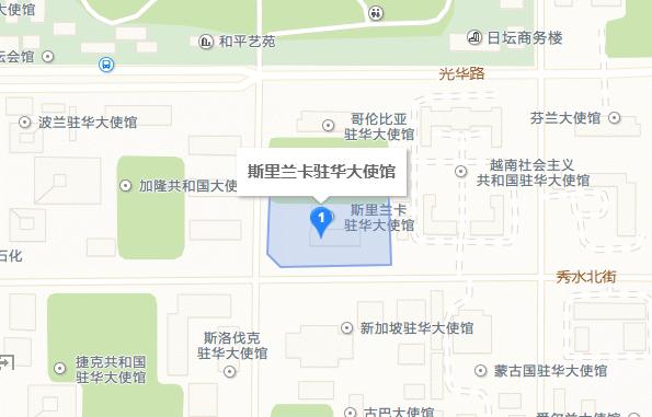 斯里兰卡驻北京大使馆签证中心地址和联系方式